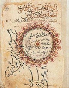 Qanun, Aga Khan Museum