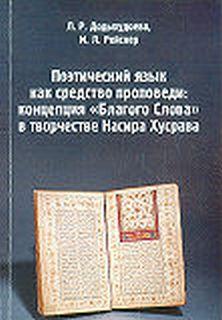 Institute of Ismaili Studies sponsored Book in Russian on the Poetry of Nasir Khusraw