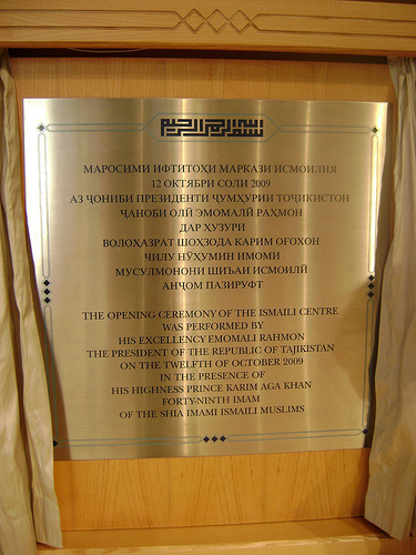 ismaili-center-dushanbe-plaque