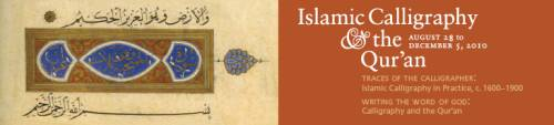 Islamic Calligraphy and the Qur'an - Carlos Museum of Emory University in sponsorship with Aga Khan Shia Imami Ismaili Council and others