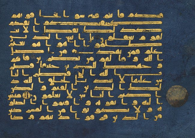 "The Fatimid Blue Qur'an - ""A Spiritual Piece"" @Simergphotos"