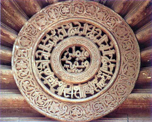 Medallion in the tympanum of the Aqmar Mosque