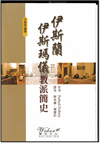 Institute of Ismaili Studies publishes Chinese translation of A Short History of the Ismailis