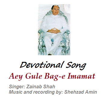 Devotional Song with English Translation: Aey Gule Bag-e Imamat