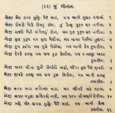 my father essay in gujarati