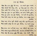 "Ismaili Spirituality in Ginan ""Ek Shabada Suno Mere Bhai"", with recitation"