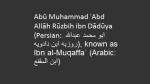 ibn Al Muqaffa