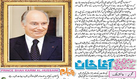 Aisha Malik's Urdu Article on His Highness the Aga Khan in Weekly Akhbar-e-Jehan Karachi