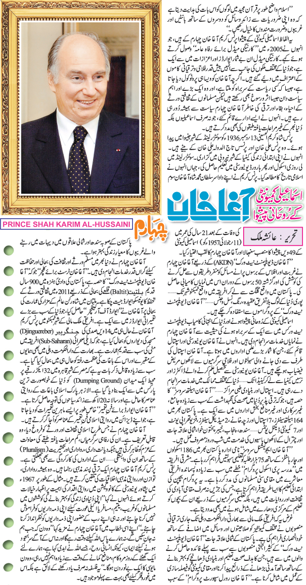 Aisha Malik's Urdu Article on His Highness the Aga Khan in Weekly