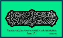 "By Diana Steigerwald: The Tolerance of the Fatimids toward ""The People of the Book"" (Ahl Al-Kitab)"
