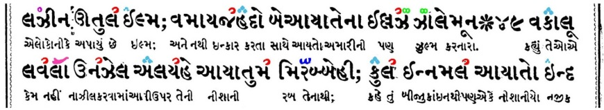 Anshuman Pandey: Gujarati Orthography for the Transliteration of Arabic