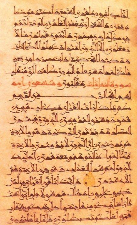 Professor Wilferd Madelung: Social Legislation in Surat al-Ahzab