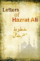 Letter of Hazrat Ali (a.s.) to His Son