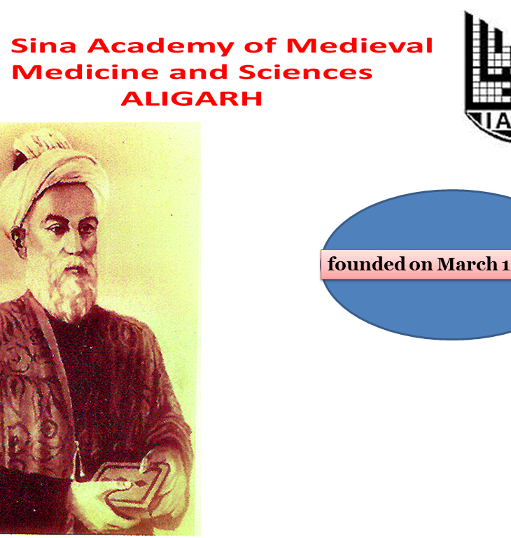 """International Conference on """"Life & Contribution of Ibn Sina"""""""