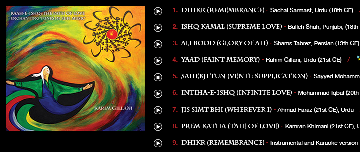 Ginan Sahebji Tun (Supplication) from Karim Gillani's Latest CD Raah-e-Ishq (Path of Love)
