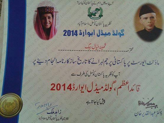 0 - AD - Quaid- e- Azam Gold Medal 2014
