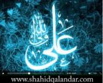 Qasida 'Dum Hama Dum Ali Ali' by Shahid A. Qalandar