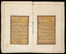 DYK - Book of Supplication - Manuscript of Prayers -AKM00527