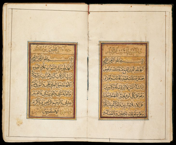 DYI-Book of Supplication - Manuscript of Prayers -AKM00527