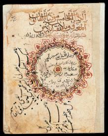 DYI - Ibn Sina - Manuscript of Qanun fi'l-tibb - Canon of Medicine - AKM510