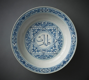 Ablution<br /> Basin<br /> Jingdezhen,<br /> China,<br /> 1506–21<br /> Porcelain<br /> Diameter<br /> 41.8<br /> cm,<br /> height<br /> 7.5<br /> cm<br /> AKM722