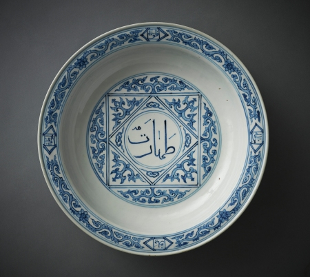 Ablution Basin Jingdezhen, China, 1506–21 Porcelain Diameter 41.8 cm, height 7.5 cm AKM722