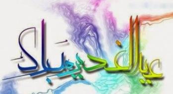 Mike Ghouse, World Muslim Congress: Eid Mubarak - Eid-e-Ghadir Mubarak