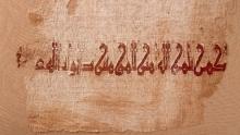 Tiraz fragment Linen tabby with silk tapestry Egypt 996 - 1021 (ROM)