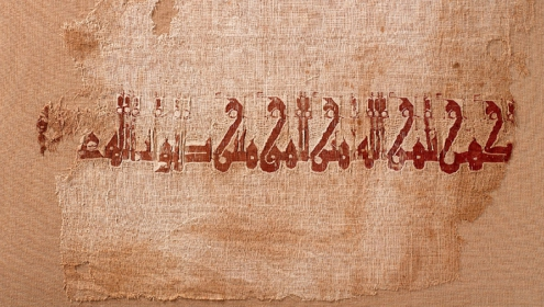 Tiraz fragment Linen tabby with silk tapestry Egypt 996 - 1021 (ROM)