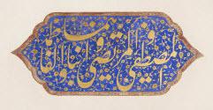 Image: Aga Khan Museum