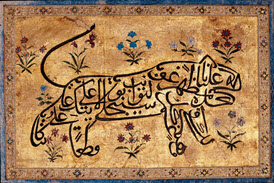 """The Arabic text is a supplication to Imam Ali - Nade Ali. Imam Ali, known for his courage, was often referred to by Muslim as """"The Lion of God."""" 17 Century India, (Image: Aga Khan Museum)"""