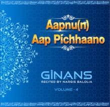 New Ginan CDs By Nargis Balolia