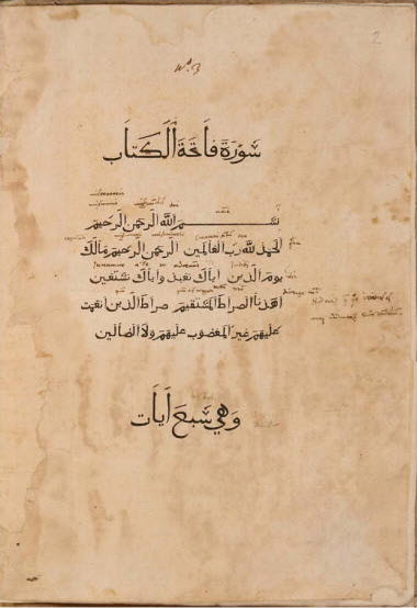 The only known copy of the first printed Qur'an 1537-8