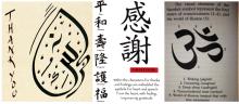 IM 2014 Thank You - Arabic Chinese sanskrit