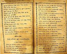 Dura deshti ayo vanazaro, attributed to Pir Hasan Kabirdin