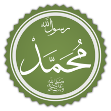 In Praise of Muhammad: Urdu Poems - Article on Na'at by Professor Ali Asani
