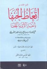 Itti'az al-hunafa