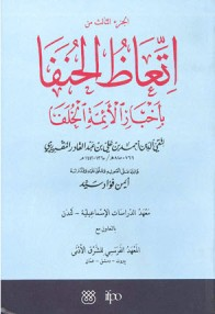 Arabic Critical Edition of al-Maqrizi's Itti'az al-hunafa. Image: The Institute of Ismaili Studies