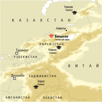 University of Central Asia (UCA) and its campuses in Kazakhstan, Kyrgyzstan and Tajikistan.