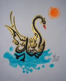 Muhammad in gold calligraphy  rs 700