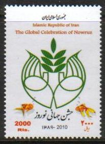 Iran: Nowruz 2010 philatelic issue (Image: Scott/StampsofIran.com)