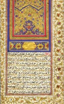 Nahj al-Balagha