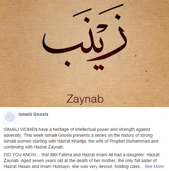 Ismaili Gnosis | Hazrat Zaynab (RA)