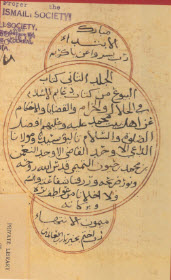 Title page of the manuscript of the second volume of the Da'a'im al-Islam produced in India in 1686 (Image: The Ismailis: An Illustrated History)