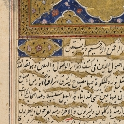 A manuscript of Rumi's Masnavi dated1652–53. (Image: Bodleian Library, University of Oxford)
