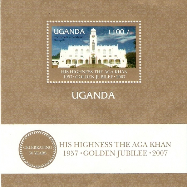In commemoration of Mawlana Hazar Imam's Golden Jubilee, Uganada issued 8 stamps and one of them includes the Kampala Jamatkhana (image credit: ASJM Private Collection)