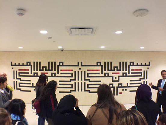 OCAD University's visit to Ismaili Centre, Toronto: Comparative Religions Course