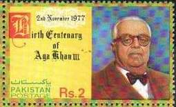 Aga Khan III single mint stamp issued to commemorate Aga Khan's birth centenary by Pakistan on November 2, 1977. (Image Credit: ASJM Collection)