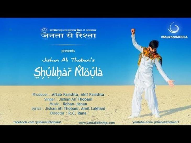 Jishan Ali Thobani's New song : #ShukharMOULA