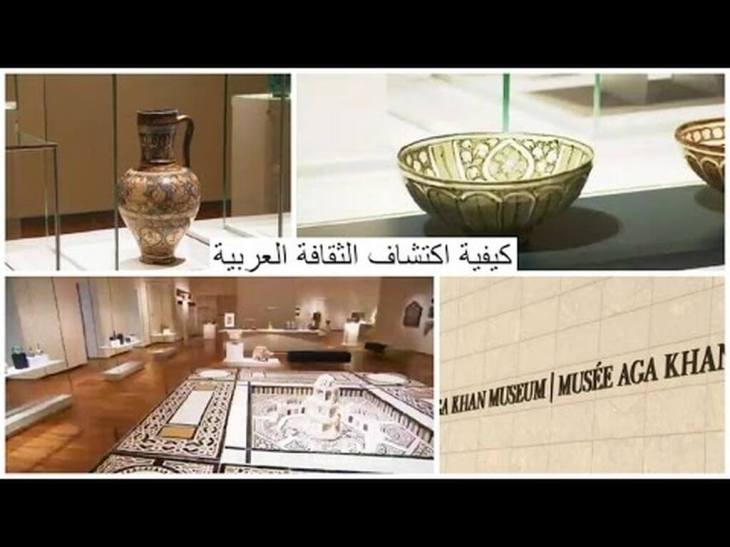 Découverte de l'art islamique - Discover Islamic Art